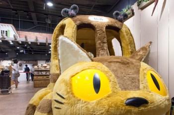 (台灣好好玩) 影片帶你逛橡子共和國 神隱少女,龍貓,魔女宅急便一起來報到 宮崎駿吉卜力來台