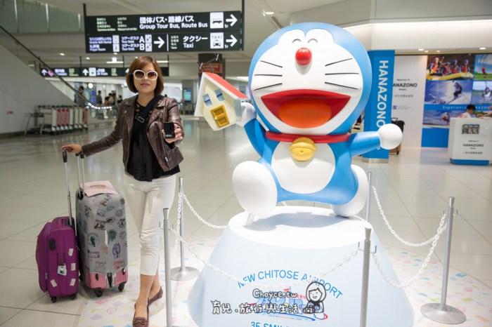 (日本北海道) 新千歲空港必訪 讓大人小孩都流連忘返 哆啦A夢空中樂園
