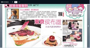 (日本東京都) 米其林三星慶生晚餐 Joyeux anniversaire 與總主廚有個約會@Chateau Restaurant Joel Robuchon