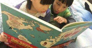 (小小孩愛閱讀) 不能去旅行的時候,藉由『地圖』釋放心靈