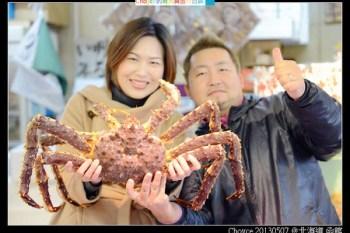 函館朝市 豪華螃蟹大餐 現點現煮新鮮上桌