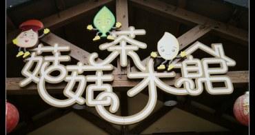 (台灣好好玩) 宜蘭綠活-食材之旅 冬山鄉農特產中心 菇菇茶米館