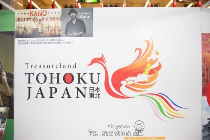 (好康推薦)日本觀光物產博覽會只有三天 台北車站免費參觀,好玩好吃還有大禮帶回家
