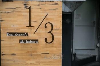 東京住宿推薦 12歲以下免費同住 1/3秋葉原都會公寓  1/3rd Residence Group 社團結盟特惠價提供