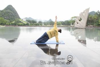 (Club Med Guilin) 不匆忙慌張,宜動宜靜的村內活動:瑜伽,太極拳,游泳,最適合長輩同行的度假勝地