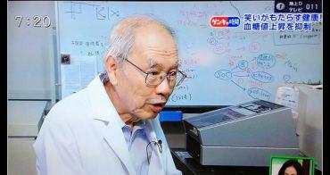(日本新聞連線) 微笑也能治病?糖尿病患者的另外一種選擇