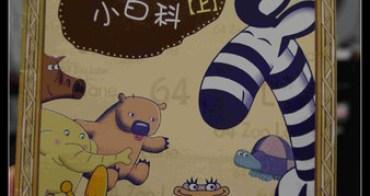 (小小孩學英語) 推薦 動物園道64號中英雙語DVD 4套共78集