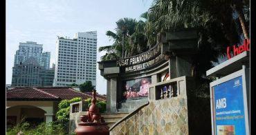 (馬來西亞) 吉隆坡自助旅行看過來-TOUR 51 (當地旅行團)