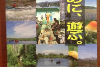 (Choyce親子旅行超好玩,從大東京出發 Let's GO!) 明日のために、遊ぶ。(為了更美好的明天,出發去旅行!)