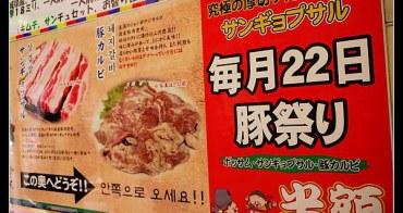 (日本) 20110123 東京 大久保人氣燒肉名店-味ちゃん