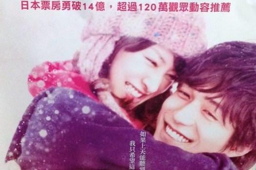 (電影推薦) 日本映画 只想擁抱你 抱きしめたい  6/6全省上映 原版電影海報大方送