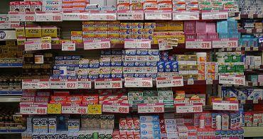 (日本勸敗) 日本藥妝必買 人氣商品排行榜與售價 列表大公開