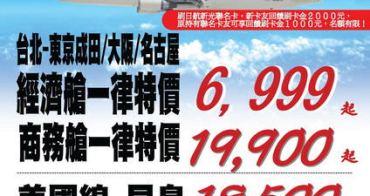 (2012 ITF) 日本航空超低價大公開 深呼吸吧!