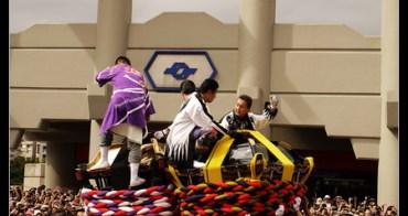 (台灣好好玩) 20111106 日本松山市道後溫泉在北投「鬥神輿(撞神轎)」