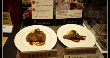 (ITF連線報導) 華國大飯店在ITF旅展世貿三館G332 現場免費試吃牛排喔!!