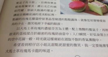 (好書推薦) 和菓子的東京甜點私旅行 從甜點出發,認識溫柔可人的東京