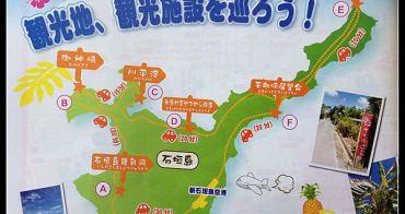 (春節最後清倉特價) 石垣島市場最低價,星野西表島,小濱島破盤價看這篇  (低於市價5000!)