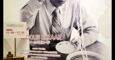 (橫濱)  安藤百福發明紀念館 Noodles Bazaar 8國特色麵食大車拼