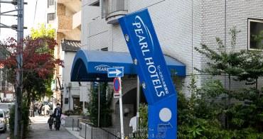 東京商務旅宿推薦 茅場町珍珠飯店 地下鐵東西線超近 Pearl Kayabacho Hotel Tokyo