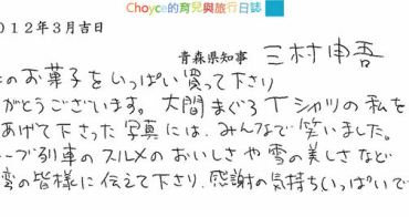 (日本) 青森攻略看這邊,輕鬆自助行建議(超過60篇遊記分享與青森知事手寫感謝函)
