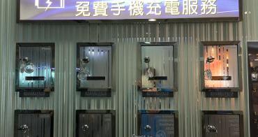 (台灣好好玩) 桃園機場第二航廈,保險櫃裡免費手機充電服務超便利