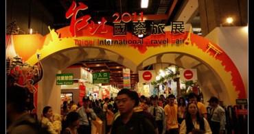 (ITF連線報導) 台北國際旅展首日,公民記者Choyce的採訪心得