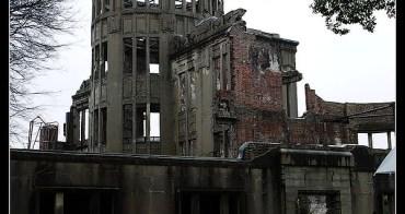 廣島 原爆廣場 廣島和平紀念公園