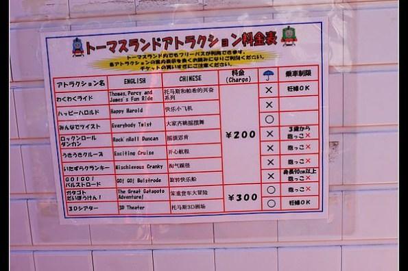 (日本) 續寫富士急樂園的湯瑪士樂園
