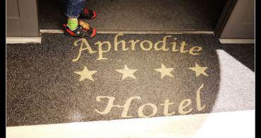(歐洲) 義大利 羅馬住宿 Aphrodite Hotel(四個星)