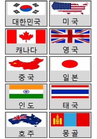 countries-in-korean-flash-cards-1