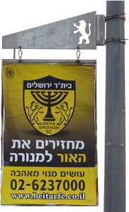 Beitar Jerusalem football club logo