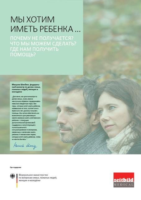 Layout / Kinderwunsch - Magazin / Zeitbild Medical - Bundesministerium Familie, Senioren, Frauen und Jugend