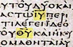 Nomina Sacra_in_Codex_Vaticanus_John_1