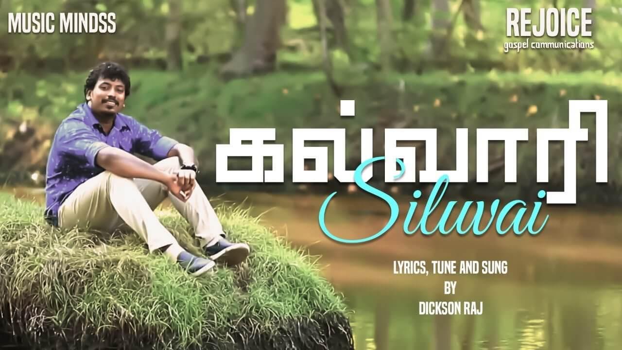 siluvai pathai in tamil lyrics
