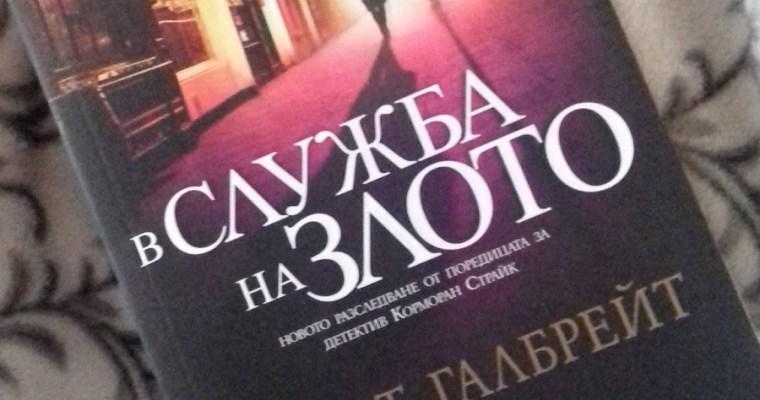 Book Review 7: Carrier of Evil by Robert Galbraith