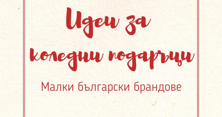 Идеи за коледни подаръци – малки български брандове