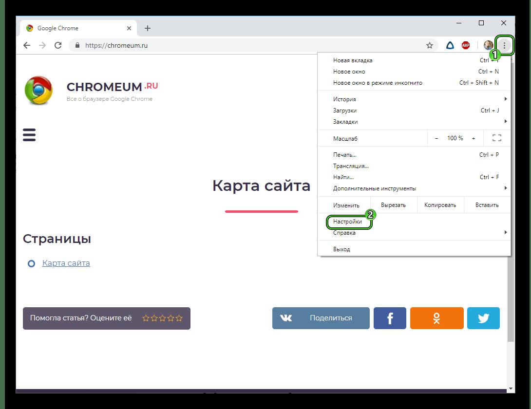 Item pengaturan di menu utama browser Google Chrome