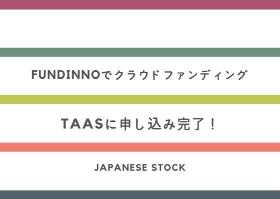 クラウドファンディングのFUNDINNOでTAAS(ターズ)株式会社に投資実行!