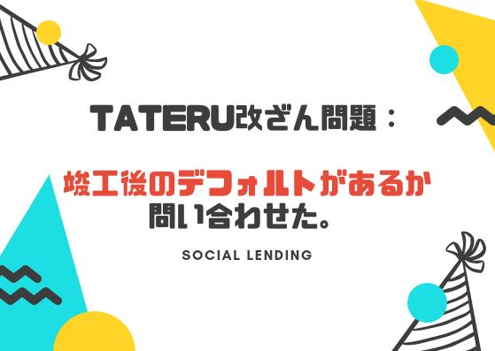 tateru funding