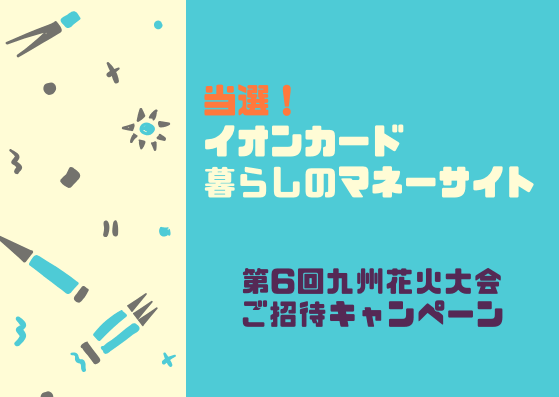 当選!イオンカード ハウステンボス 第6回九州 花火大会ご招待キャンペーンでショコラベア