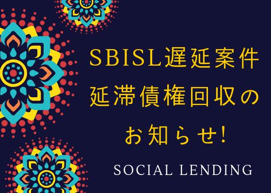 SBISL遅延案件で不動産バイヤーズローンファンドの延滞債権の回収のお知らせ