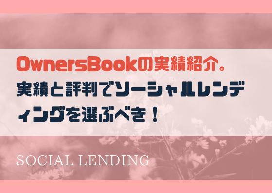 OwnersBook(オーナーズブック)の実績紹介。実績と評判でソーシャルレンディングを選ぶべき!