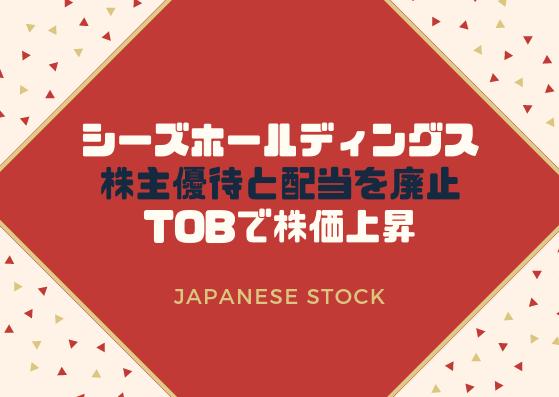 シーズホールディングス(4924)が株主優待と配当を廃止。J&Jによる公開買い付け(TOB)で株価上昇。