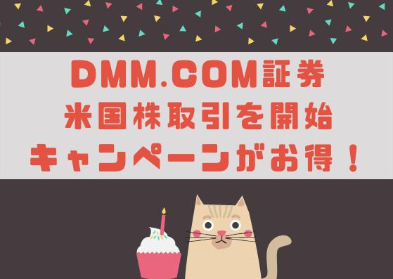 DMM.com証券が米国株取引を開始。取引手数料無料キャンペーンがお得すぎる!