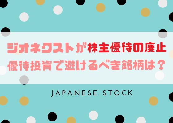 ジオネクスト(3777)が株主優待の廃止と決算をIRで発表。優待投資で避けるべき銘柄の特徴とは。