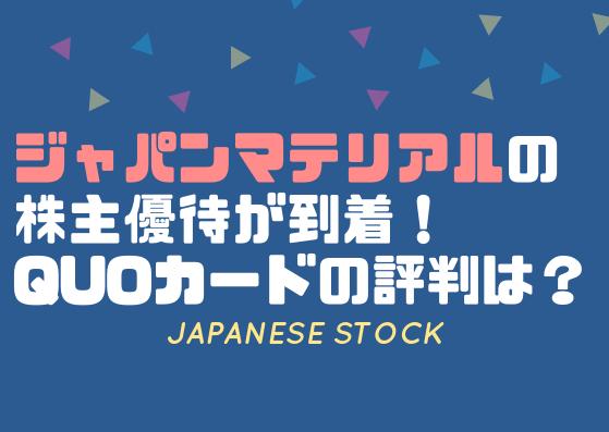 ジャパンマテリアル (6055)の株主優待が到着。株価とオリジナルQUOカードの評判は?