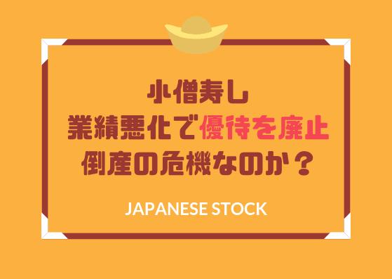 小僧寿し(9973)が業績悪化で株主優待を廃止…倒産の危機なのか?株価は買い時か考えてみた。