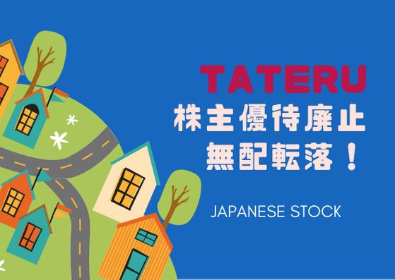TATERU(タテル)が株主優待廃止と無配を発表で株価がPTSで暴落!今後の株価はどうなる?