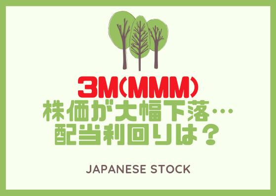 3M(MMM)-スリーエムの株価が大幅下落…配当利回りから株価が買い時か考えてみた