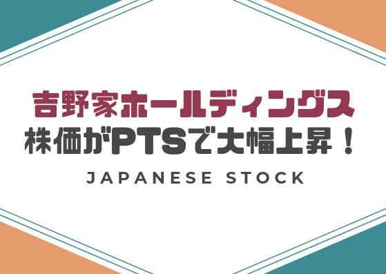 吉野家ホールディングス(9861)の株価がPTSで大幅上昇!今後の株価がどうなるか株価チャートの推移から予想